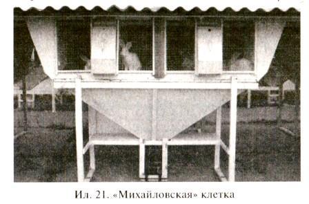 Михайловская клетка для кроликов